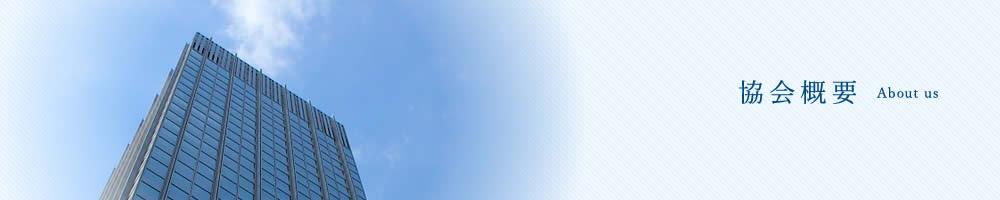 協会概要 | 一般社団法人 九州ガラス外装クリーニング協会