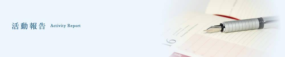 活動報告 | 一般社団法人 九州ガラス外装クリーニング協会