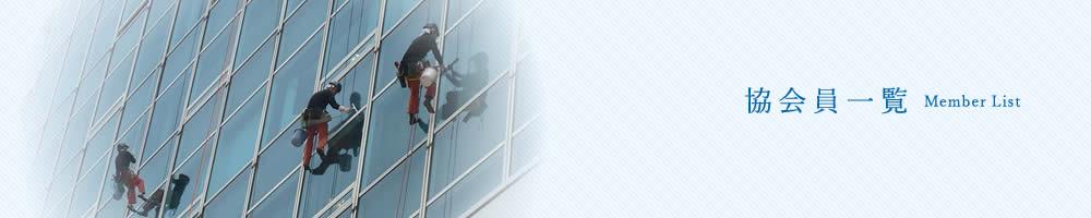 協会員一覧 | 一般社団法人 九州ガラス外装クリーニング協会