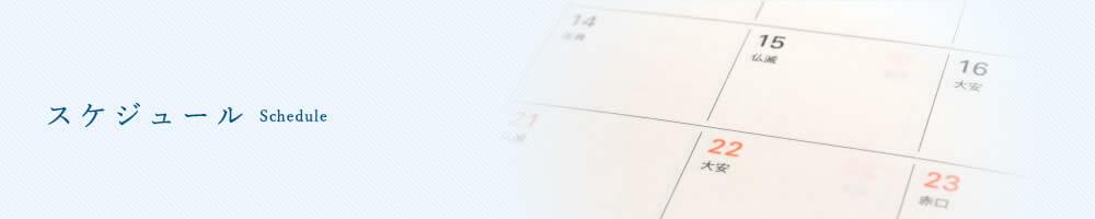 スケジュール | 一般社団法人 九州ガラス外装クリーニング協会