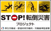 STOP!転倒災害プロジェクト