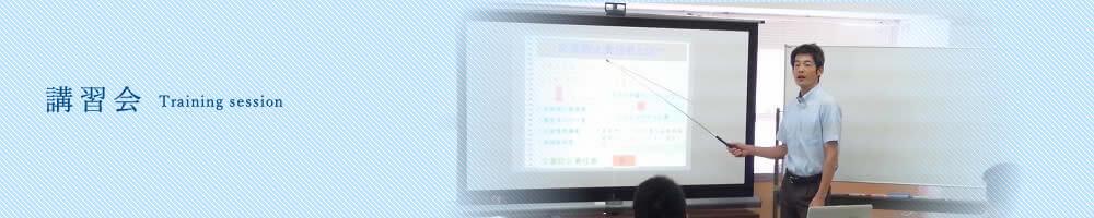 講習会 | 一般社団法人 九州ガラス外装クリーニング協会